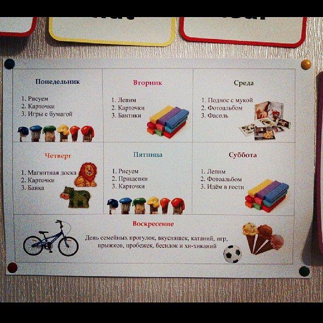 Вот, @geniashevzova , ты спрашивала о плане занятий с ребенком. Это наш план, который был актуален до года, сейчас я готовлю другой, с учетом бассейна и школы развития, помимо ежедневных домашних занятий. Конечно, от этого плана мы отходим в пользу желания провести на улице побольше времени, но, тем не менее, он меня организовывает. #планразвития #планзанятий #развитиеребенка #freeadvice