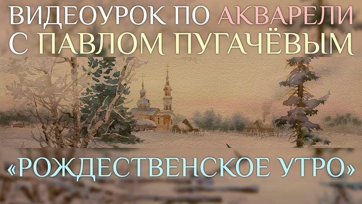 Живопись акварелью с Павлом Пугачёвым «Рождественское утро» Art&Metier