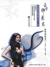 七夕 lyrics pinyin