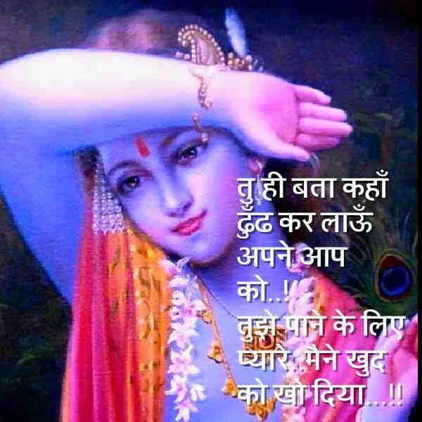 Radha Krishna Love Quotes (25)