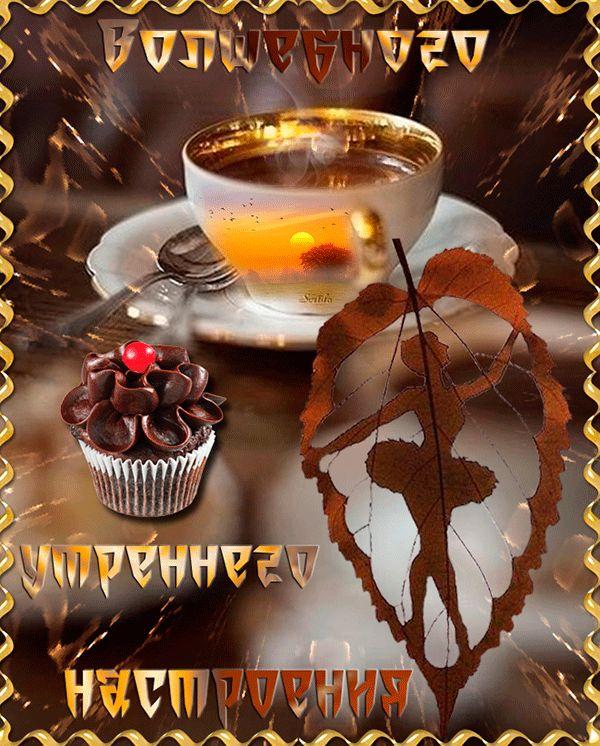 Твой кофе, картинки анимация с добрым утром и хорошим днем