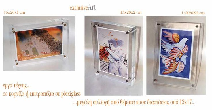 adsymbol - art collection Εργα Τεχνης σε πλεξιγκλας.  adSymbol Exclusive Gifts & Awards - Δημήτρης Δημητρίου  Plexiglass construction, award design, ειδικές κατασκευές plexiglass, business gifts, εφαρμογές laser (χαράξεις,κοπές), επιχειρηματικό δώρο, art collection, collector's items, event collection, ειδικές κατασκευές Βραβείων, επάθλων, πλακετών, μεταλλίων, αναμνηστικών ...    T:+30 210 2463091  M: +30 6944.317.279