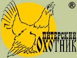 Питерский Охотник. Охота без границ. Сайт для всех любителей охоты