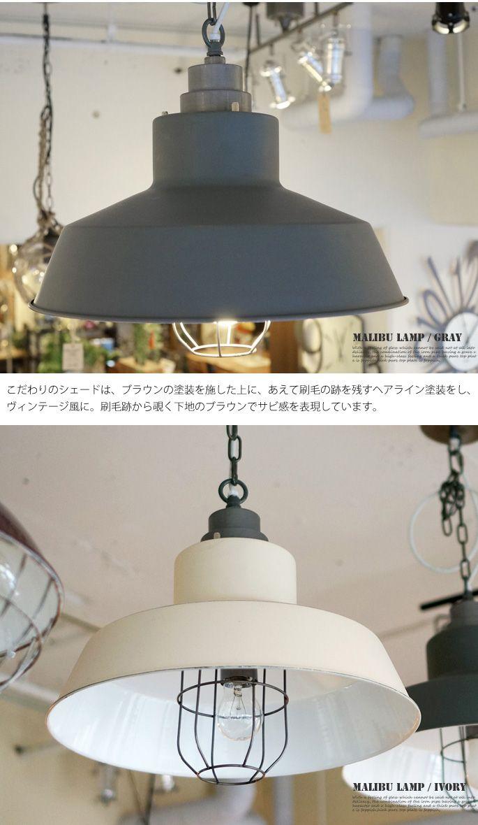 ペンダントライト マリブランプ Malibu Lamp En 016 ハモサ Hermosa