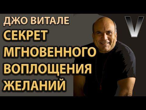 Джо Витале. Мгновенное осуществление желаний - YouTube