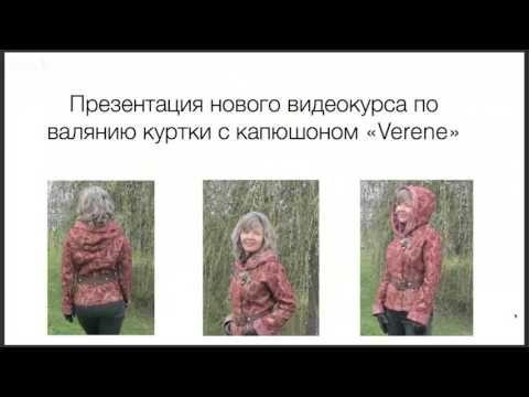 Мастер класс мокрое валяние туники Яна Петрик - YouTube