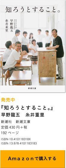 発売中『知ろうとすること。』早野龍五 糸井重里 新潮社 新潮文庫 定価430円+税 192ページ Amazonで購入する