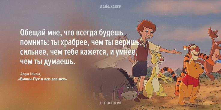 цитаты из детских книг: Винни-Пух и все-все-все