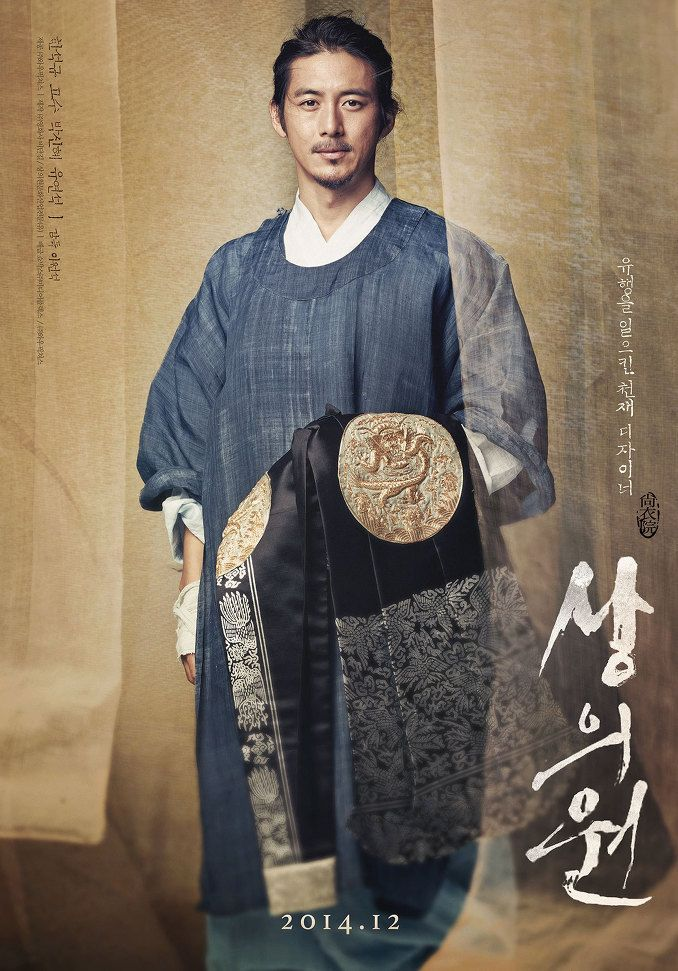 "Go Soo, ""The Tailors"" Korean Sageuk movie"