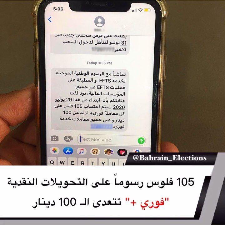 البحرين 105 فلوس رسوما على تحويلات نقدية تتعدى الـ 100 دينار أشعرت بنوك تجزئة محلية زبائنها أنها سوف تحتسب 105 فلوس رسوما كل معام Election Bahrain Airline