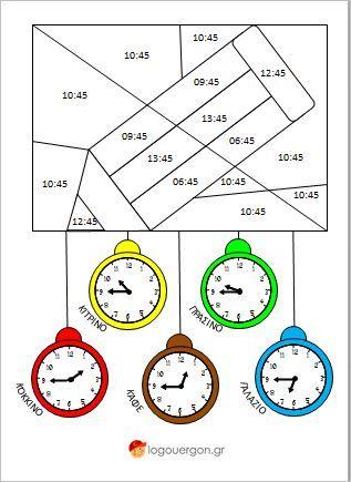 Ποιος είπε ότι η εκμάθηση της ώρας είναι κάτι δύσκολο; Σήμερα σπάει αυτός ο μύθος αφού το μόνο που έχουμε να κάνουμε για να μάθουμε την ώρα είναι απλά να ζωγραφίσουμε! Διαβάζουμε τις ώρες στα χρωματιστά ρολόγια και έπειτα τις ταυτίζουμε με τις ψηφιακές μέσα στο σκίτσο του μολυβιού . Αυτό ήταν , ζωγραφίζουμε με τα αντίστοιχα χρώματα