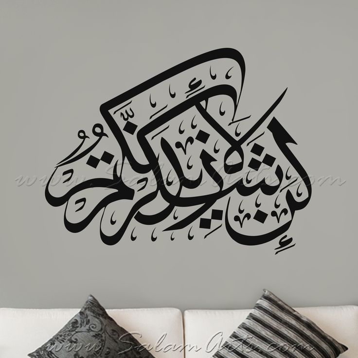 Salam Arts - If you are Grateful, i will certainly give to you more (Thuluth), $59.00 (http://www.salamarts.com/if-you-are-grateful-i-will-certainly-give-to-you-more-thuluth/). Chose size/color to suit your preference. FREE delivery (USA/UAE), $5 to Canada, $8 to UK, $10 to most countries in the world! (Branches: USA/Canada/UAE)