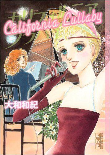 カリフォルニアララバイ (講談社漫画文庫)   大和 和紀   本   Amazon.co.jp¥648