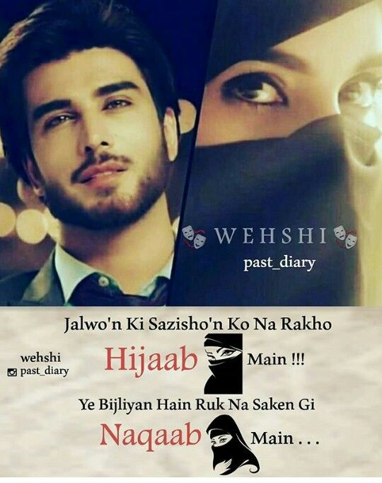Hijab Quotes Couple Quotes Quotation Dil Se Hijab Styles Islamic Diaries Ms Poetry