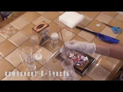 Папертоль. Заливка жидким стеклом - YouTube