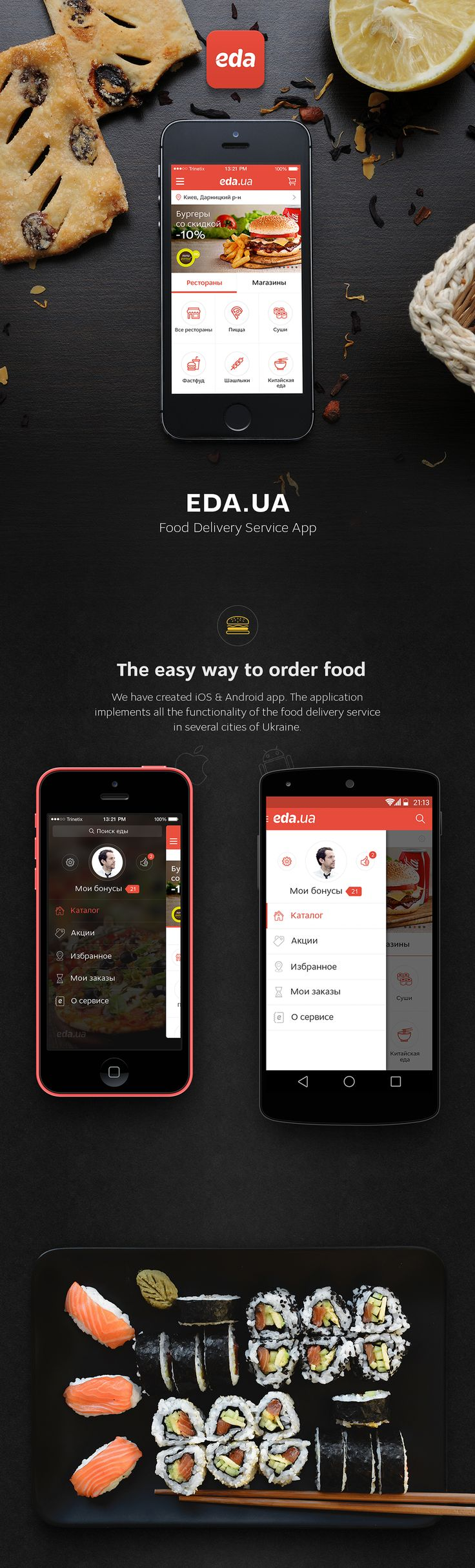 Eda.ua — Food Delivery App on App Design Served