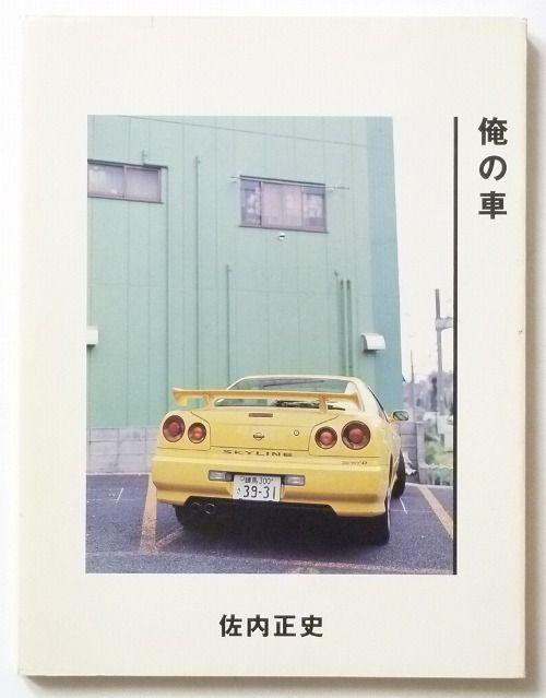 俺の車 | 佐内正史