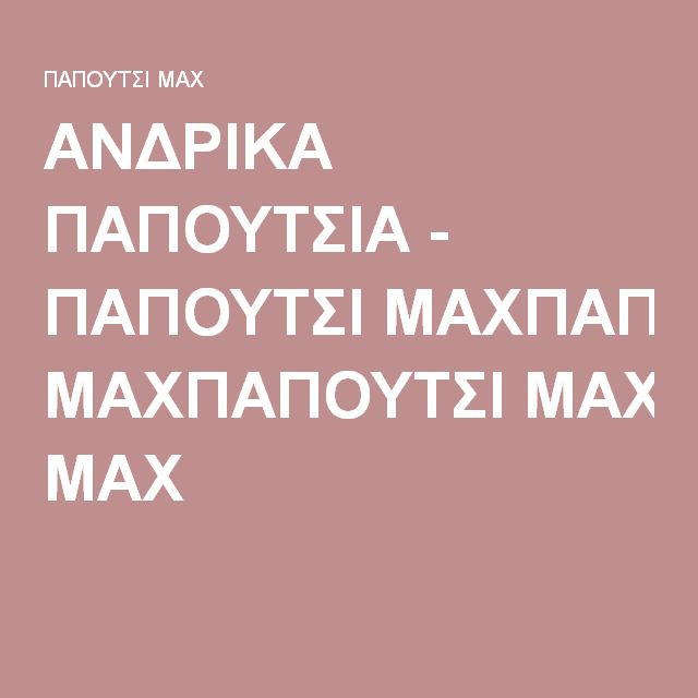 ΑΝΔΡΙΚΑ ΠΑΠΟΥΤΣΙΑ - ΠΑΠΟΥΤΣΙ MAXΠΑΠΟΥΤΣΙ MAX