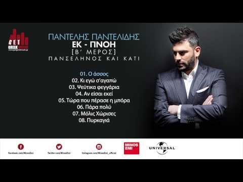Ki Ego Sagapo - Pantelis Pantelidis | Κι Εγώ Σ' Αγαπώ - Παντελής Παντελίδης [New CD 2015] - YouTube