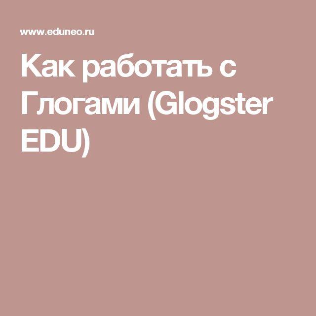 Как работать с Глогами (Glogster EDU)