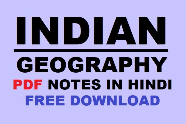 Indian Geography भ रत क भ ग ल Pdf Notes In Hindi For