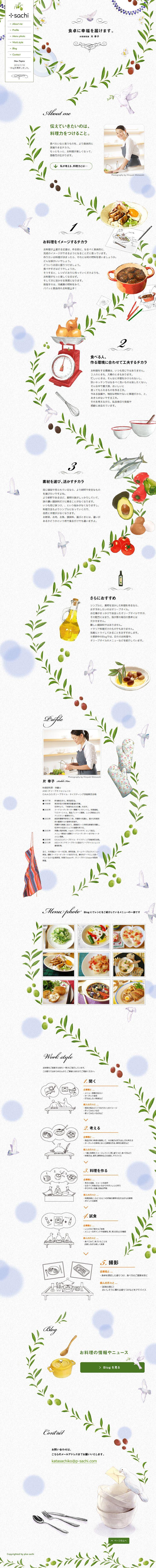 ランディングページ LP 片幸子公式サイト|食品・飲料・お酒|自社サイト
