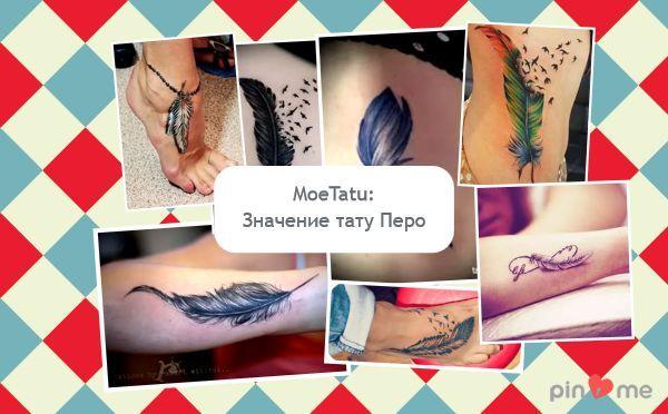 Второй коллаж из фото с татуировками пера.  #значениетату #татуировка #tats #tattoed #символика #символы #значениесимволы #tattoo #эскизы #эскизытату #фототату