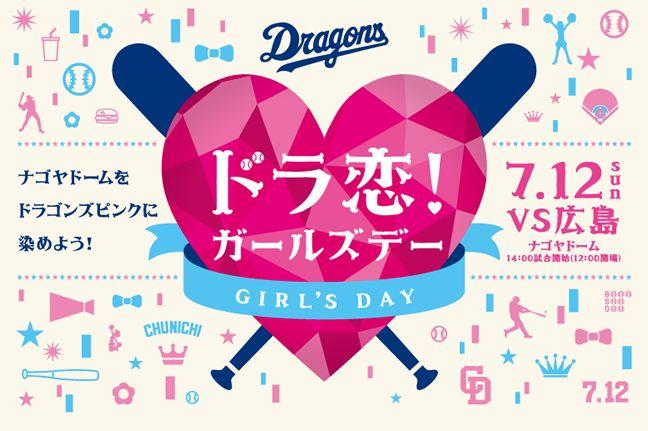 ナゴヤドームをドラゴンズピンクに染めよう! ドラ恋!ガールズデー 7.12(sun) VS広島 14:00~ ナゴヤドーム