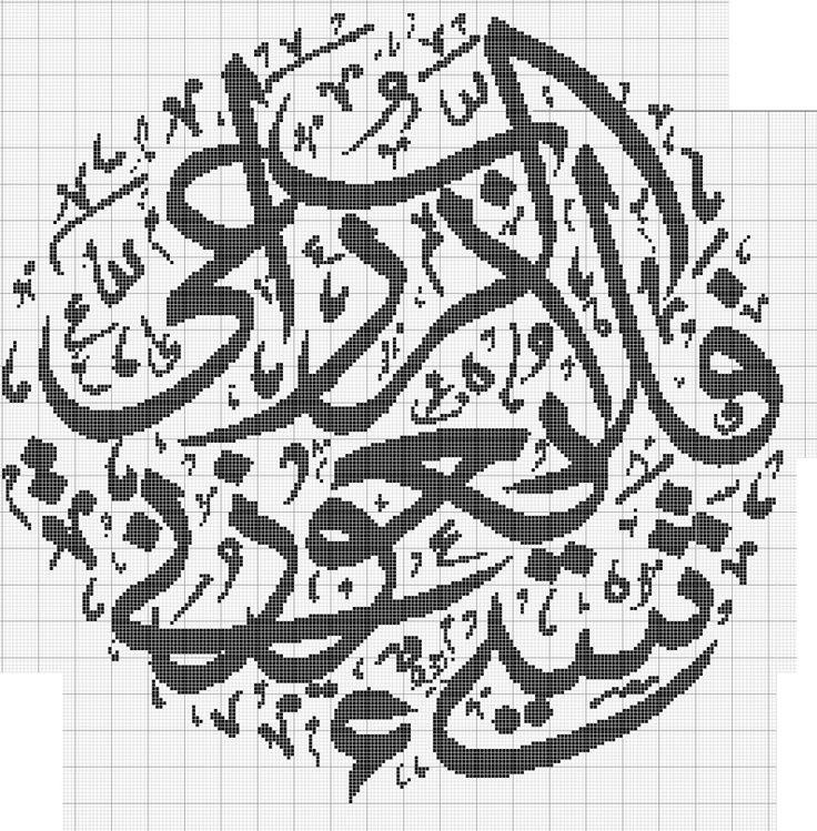 cross stitch/ الرب راعي فلا يعوزني شيء / تطريز Psalm 23 in Arabic calligraphy