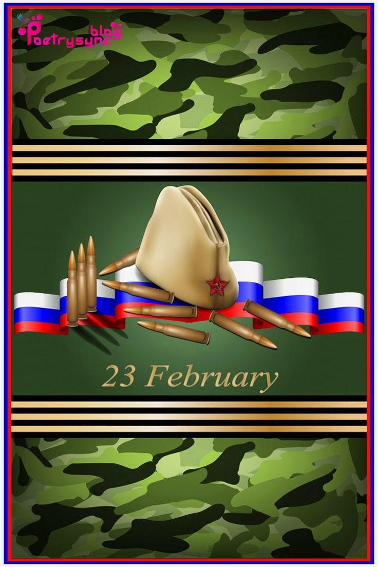 День защитника Отечества желает электронные карты изображения карты