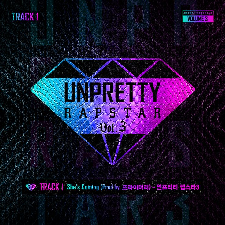 [Primary]  언프리티 랩스타 3 UNPRETTY RAPSTAR vol. 3  'She's Coming (Prod. by 프라이머리)' 음원이 공개되었습니다~! Check out 'She's Coming (Prod. by Primary)'!