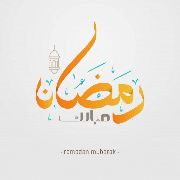 Ramadanmubarak In Elegant Arabic Calligraphy With Lantern Logo Design Free Templates Logo Design Template Logo Design Free