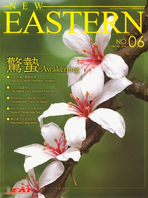 FAT FAR EASTERN AIR TRANSPORT - Inflight Magazine - Mar/Apr 2014 Taiwan Airline /     Airline: Far Eastern Air Transport     Magazine Name: New Eastern     Date: March/April 2014     Magazine Comments: Features on Angkor World Heritage site, Documentary trend of Taiwan, Hakka Tung Blossom Festival and more     Magazine Details: Includes route map     Comments: Regional Taiwanese airline based in Taipei which started operations in 1957