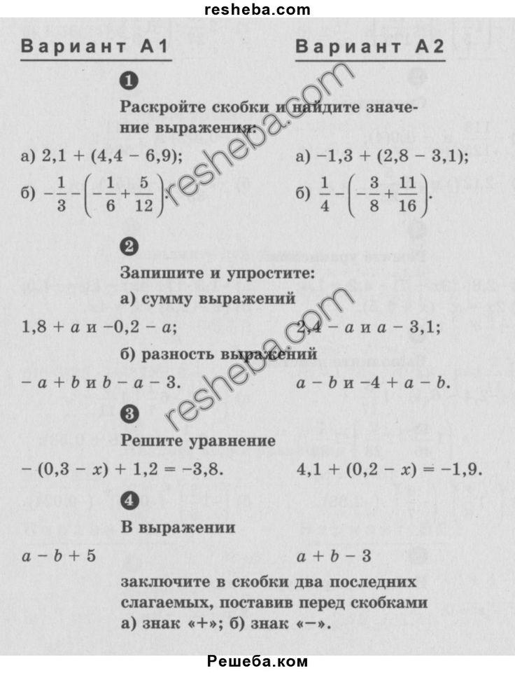 Домашние задание по информатике 3 класс горячев горина суворов 1 час задание 9 ть