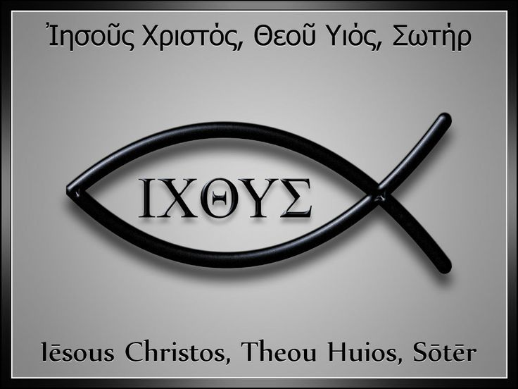 the symbolism of the greek gods as compared to christian god Did christianity evolve from greek a much-beloved symbol of the gods in the actions of the christian god and the greek gods the christian god is portrayed.