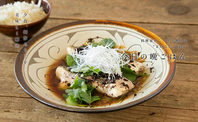 白身魚の豆鼓蒸しのレシピ・作り方 | 暮らし上手