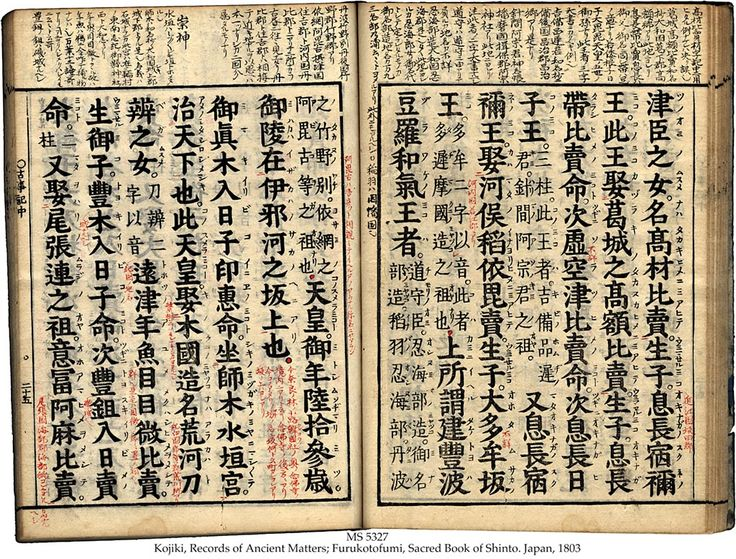 Old Book from Edo, Japan. 19th cent. Japanese