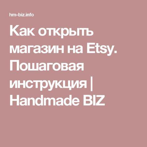 Как открыть магазин на Etsy. Пошаговая инструкция | Handmade BIZ