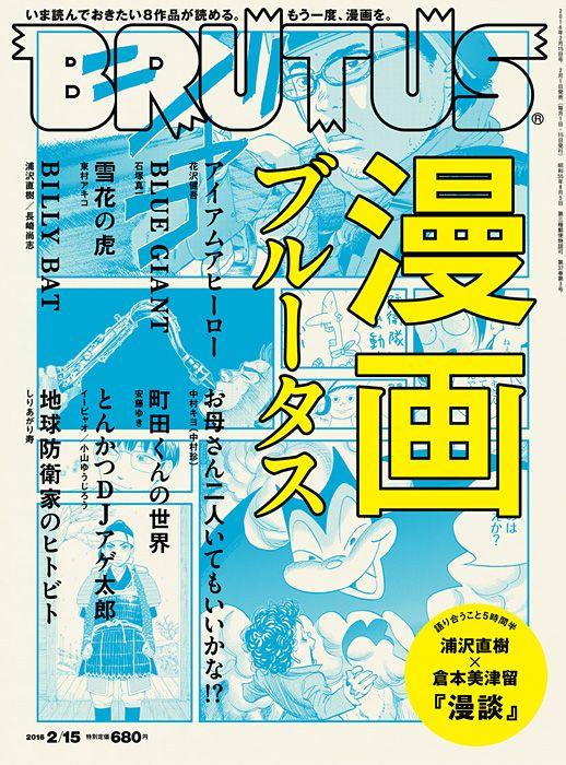 特集「漫画ブルータス」が、本日2月1日発売の『BRUTUS No.817』に掲載されている。  200ページを越えるボリュームとなる同特集では、漫画8作品を1…
