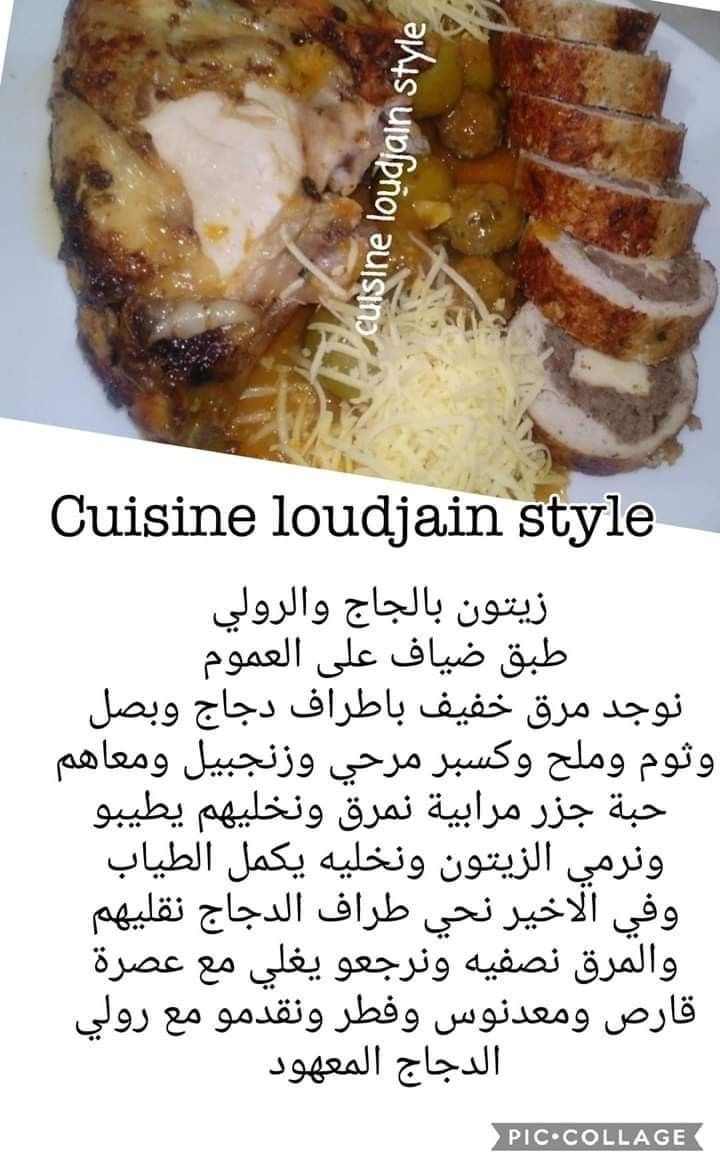 Pin By Nouna Di On اطباق رئيسيه Food Cuisine Pork