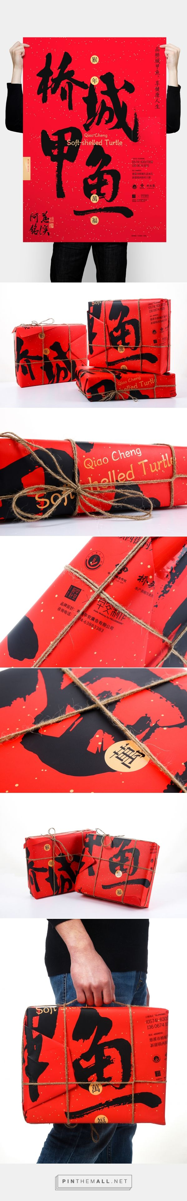 橋城甲魚新年裝 Packaging Design of Spring Festival on Behance by WANGZHONG SHI Ningbo, China curated by Packaging Diva PD. Design of qiaocheng soft-shelled turtle, use an calligraphy posters to pack soft-shelled turtle, covers the most sincere heart to convey simple emotions and wishes for the new year.