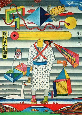 ymutate: Kiyoshi Awazu The 5th Exhibition of Contemporaray Japanese Sculpture 1973 Exhibition Poster