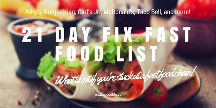 Sometimes fast food is the only choice. Here's your 21 Day Fix fast food list–what to eat in a restaurant while on the 21 Day Fix.