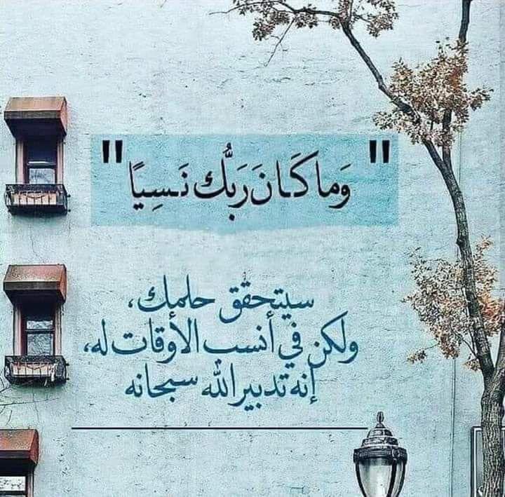 Pin By Um Alhasan On مواعظ خواطر إسلامية Arabic Art Arabic Words Islamic Quotes