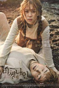 Missing Nine adalah serial televisi Korea Selatan 2017 yang dibintangi oleh Bae Jin-Hee dan Jung Kyoung-Ho. Drama ini disutradarai oleh Ashbun dan ditulis oleh Han Jung-Hoon. Missing Nine ditayangkan oleh MBC dari 8 Januari sampai 9 Maret 2017 dengan 18 episode.