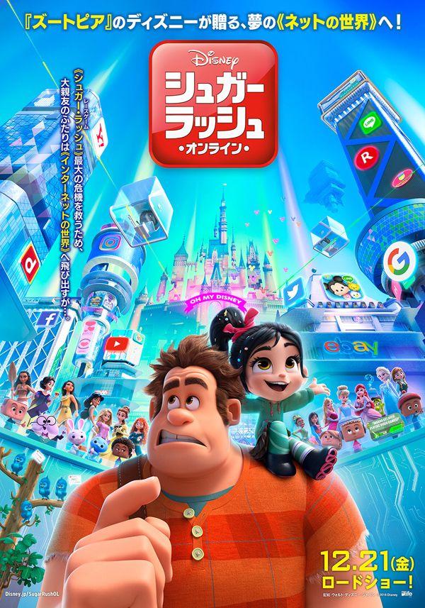 5d75f3d4e9 Bei Chaos im Netz handelt es sich um die Fortsetzung von Ralph Reichts 2   Wir werden in dem Disney Pixar-Familienfilm wieder in die bunte Welt der ...