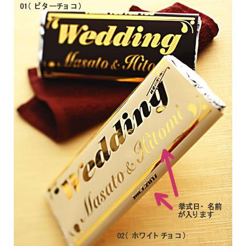 結婚式の披露宴のプチギフトにタオルチョコ