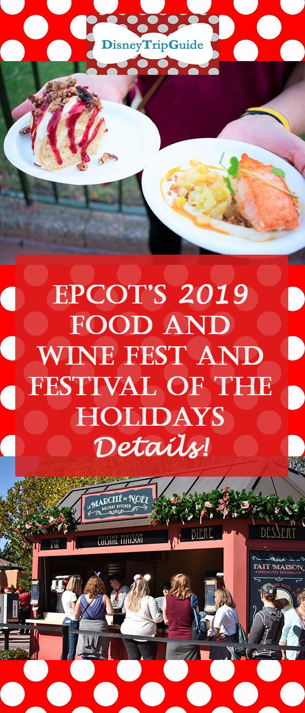 Epcot S Food And Wine Festival Of The Holidays 2019 Disney World Food Wine Recipes Epcot Food