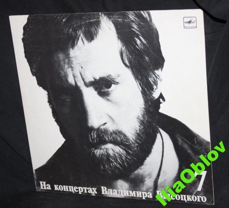 LP На концертах Высоцкого 7 Большой Каретный (NM)