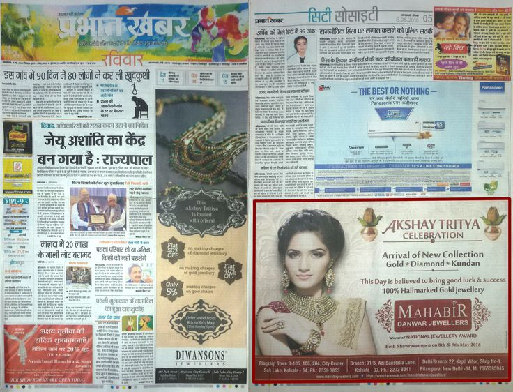 Today's Reputed Newspaper Ad for Akshay Tritya celebration